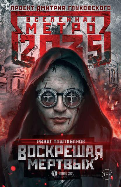 Ринат Таштабанов Метро 2035: Воскрешая мертвых недорого