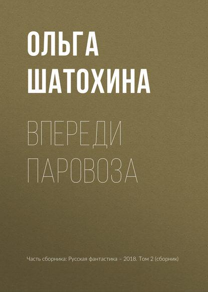 Ольга Шатохина Впереди паровоза наушник