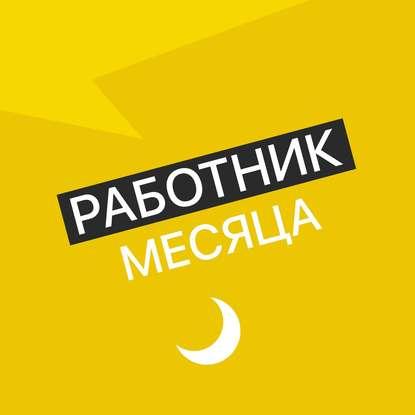 Творческий коллектив Mojomedia Администратор секс шопа