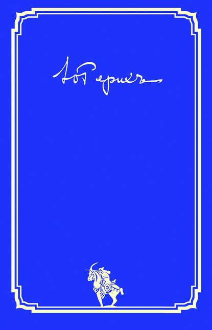 Ю. Н. Рерих Письма. Том I (1919–1935 гг.) рерих н рерих николай константинович письма том 1