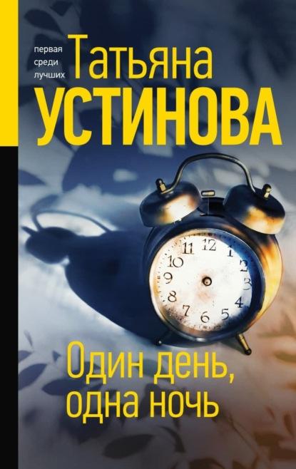 Татьяна Устинова. Один день, одна ночь