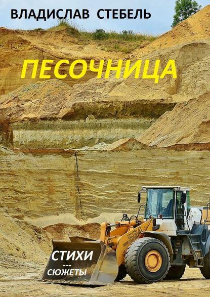 Песочница - Стебель Владислав