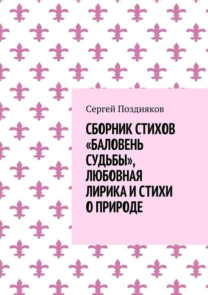 Сергей Поздняков Сборник стихов «Баловень судьбы», любовная лирика и стихи о природе