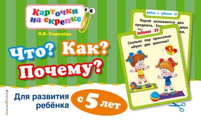 Фото - О. В. Королёва Что? Как? Почему? Для развития ребенка с 5 лет королева о что как почему для развития ребенка с 3 лет