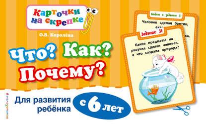 Фото - О. В. Королёва Что? Как? Почему? Для развития ребенка с 6 лет королева о что как почему для развития ребенка с 3 лет