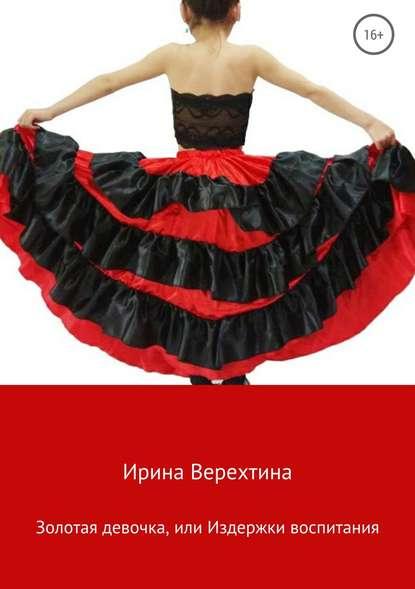 Фото - Ирина Верехтина Золотая девочка, или Издержки воспитания ирина верехтина солнце эльгомайзы