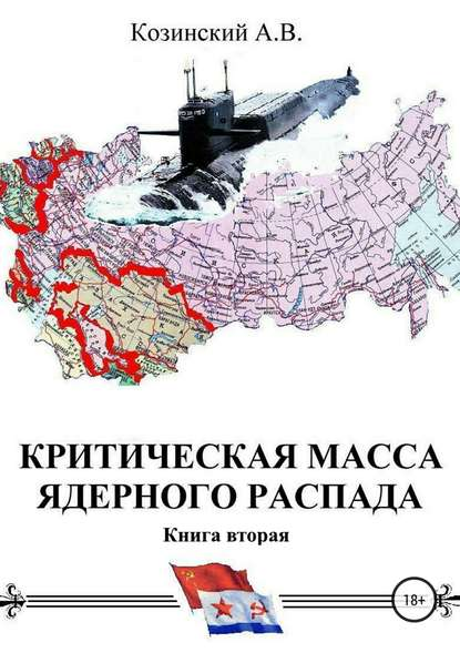 Анатолий Владимирович Козинский Критическая масса ядерного распада. Книга вторая. Офицеры советских подводных крейсеров
