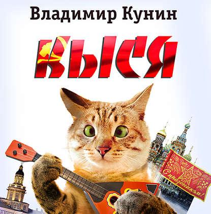 Фото - Владимир Кунин Кыся владимир кунин интердевочка
