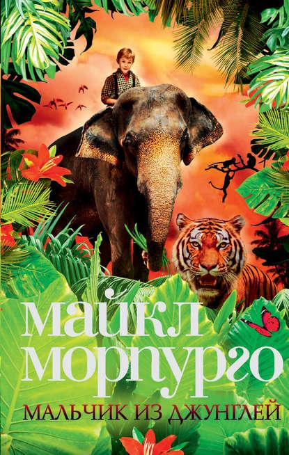 Майкл Морпурго Мальчик из джунглей азбука книга изд азбука мальчик из джунглей морпурго м 304 ст
