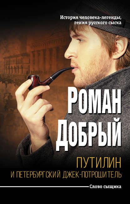 Путилин и Петербургский Джек потрошитель