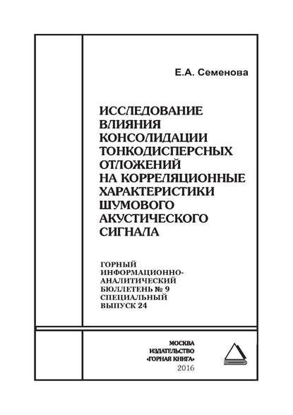 Е. А. Семенова Исследование влияния консолидации тонкодисперсных отложений на корреляционные характеристики шумового акустического сигнала