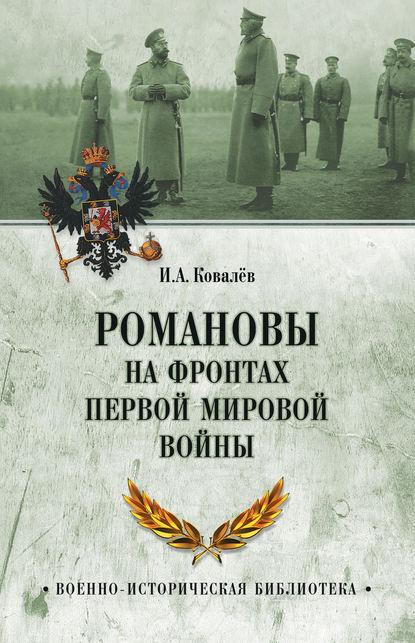 Илья Ковалев Романовы на фронтах Первой мировой недорого