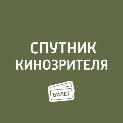 Антон Долин Грета Гарбо антон долин номинанты на кинопремию оскар 2018