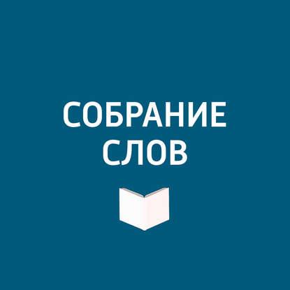 Творческий коллектив программы «Собрание слов» Большое интервью Фёдора Павлова-Андреевича 0 pr на 100
