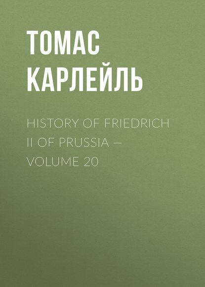 Томас Карлейль History of Friedrich II of Prussia — Volume 20 томас карлейль history of friedrich ii of prussia volume 08