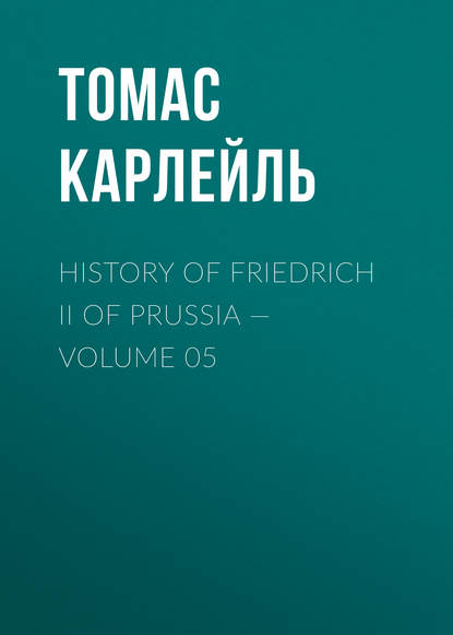 Томас Карлейль History of Friedrich II of Prussia — Volume 05 томас карлейль history of friedrich ii of prussia volume 08