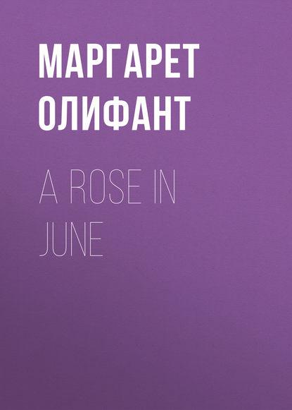 Маргарет Олифант A Rose in June