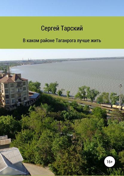 Сергей Тарский В каком районе Таганрога лучше жить