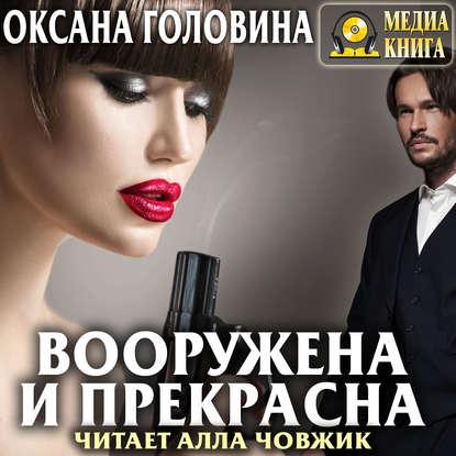 Оксана Сергеевна Головина Вооружена и прекрасна оксана головина золушка 101
