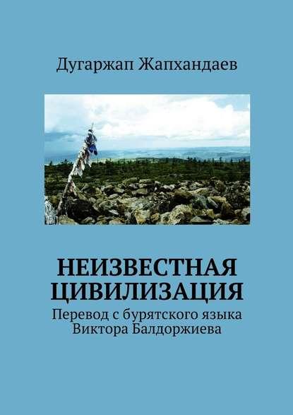 Неизвестная цивилизация. Перевод с бурятского языка Виктора Балдоржиева фото