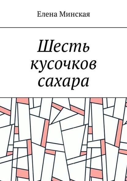 елена малиновская монетка на счастье рассказ Елена Минская Шесть кусочков сахара