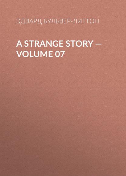 Эдвард Бульвер-Литтон A Strange Story — Volume 07 эдвард бульвер литтон a strange story volume 07