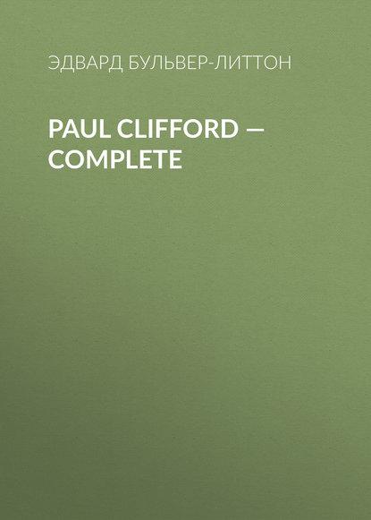 Эдвард Бульвер-Литтон Paul Clifford — Complete эдвард бульвер литтон paul clifford volume 05