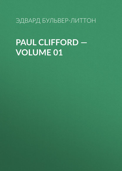 Эдвард Бульвер-Литтон Paul Clifford — Volume 01 эдвард бульвер литтон paul clifford volume 05