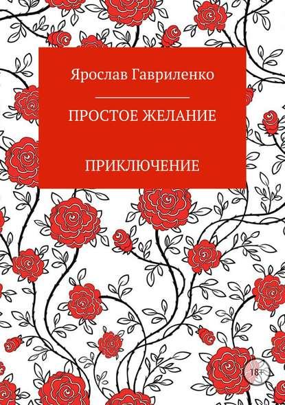 Ярослав Николаевич Гавриленко Простое желание ярослав николаевич гавриленко простое желание