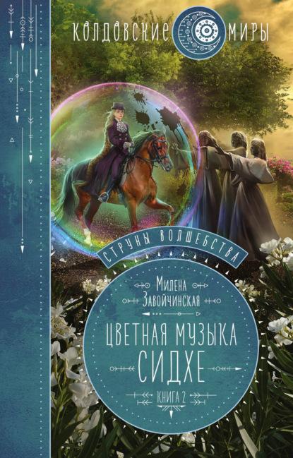 Милена Завойчинская. Струны волшебства. Книга вторая. Цветная музыка сидхе