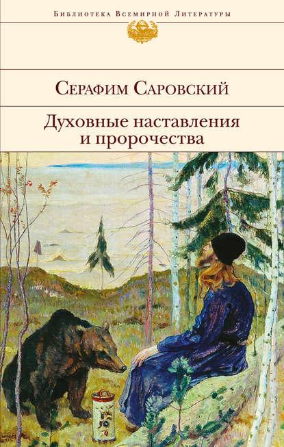 преподобный Серафим Саровский Духовные наставления и пророчества любовь рыжкова духовные воители руси
