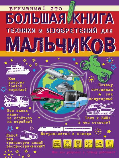 Большая книга техники и изобретений для мальчиков фото