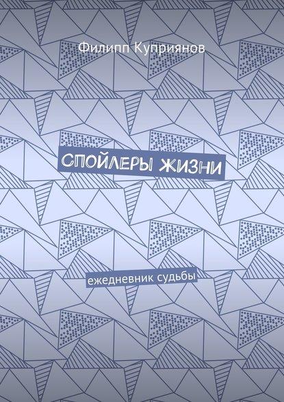 Филипп Куприянов Спойлеры жизни. Ежедневник судьбы