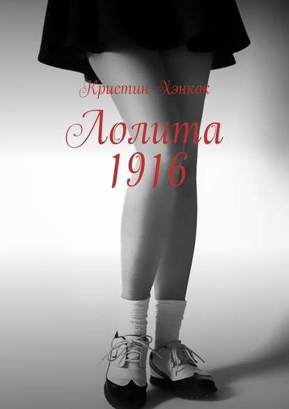 Кристин Хэнкок Лолита 1916 лолита лолита анатомия
