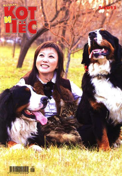 Группа авторов Кот и Пёс №8/2013 отсутствует кот и пёс 9–10 2013
