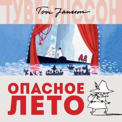 Туве Янссон Опасное лето азбука книга изд азбука добро пожаловать в муми долину путеводитель ли а 128 ст