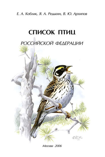 Евгений Коблик Список птиц Российской Федерации