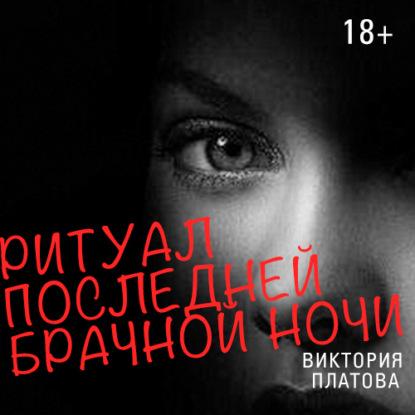 Платова Виктория Евгеньевна Ритуал последней брачной ночи обложка