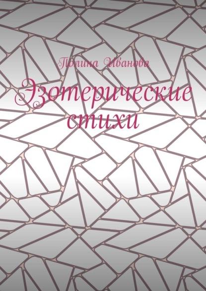 Фото - Полина Иванова Эзотерические стихи полина николаевна иванова это не выход