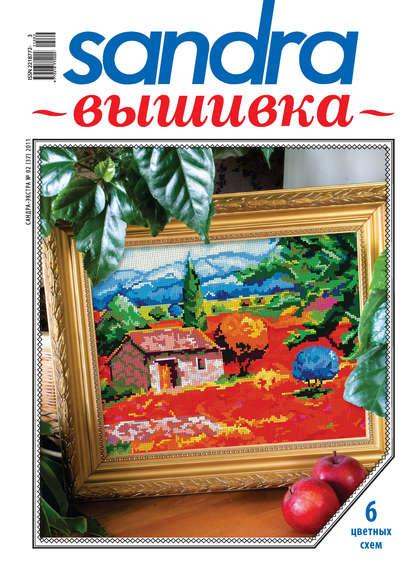 Фото - Группа авторов Sandra Вышивка №02/2011 группа авторов sandra вышивка 03 2011