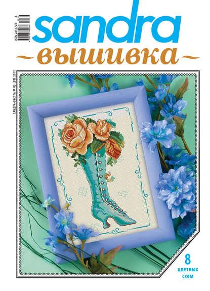 Фото - Группа авторов Sandra Вышивка №03/2011 группа авторов sandra вышивка 03 2011