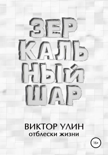 Виктор Улин Зеркальный шар виктор улин зеркальный шар