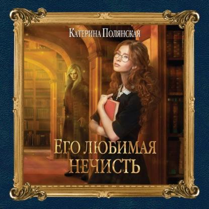 Полянская Катерина Его любимая нечисть обложка