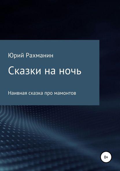 Юрий Рахманин Сказки на ночь