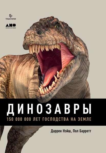 Даррен Нэйш Динозавры. 150 000 000 лет господства на Земле даррен нэйш динозавры 150 000 000 лет господства на земле