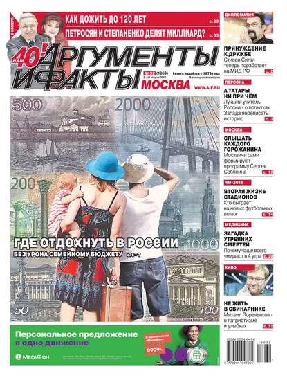 Аргументы и Факты Москва 32-2018