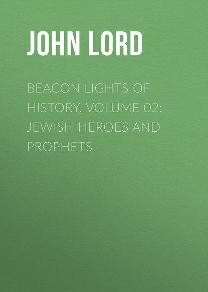 John Lord Beacon Lights of History, Volume 02: Jewish Heroes and Prophets john lord beacon lights of history volume 07 great women
