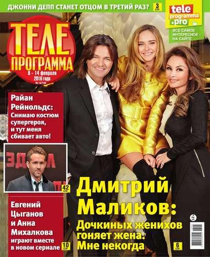 Фото - Редакция журнала Телепрограмма Телепрограмма 05-2016 редакция журнала телепрограмма телепрограмма 22 2016