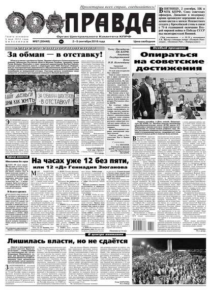 Редакция газеты Правда Правда 97-2016 редакция газеты желтая газета зажигай желтая газета 14 2016