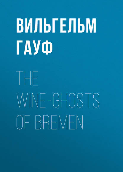 Вильгельм Гауф The Wine-ghosts of Bremen the bremen town musicians